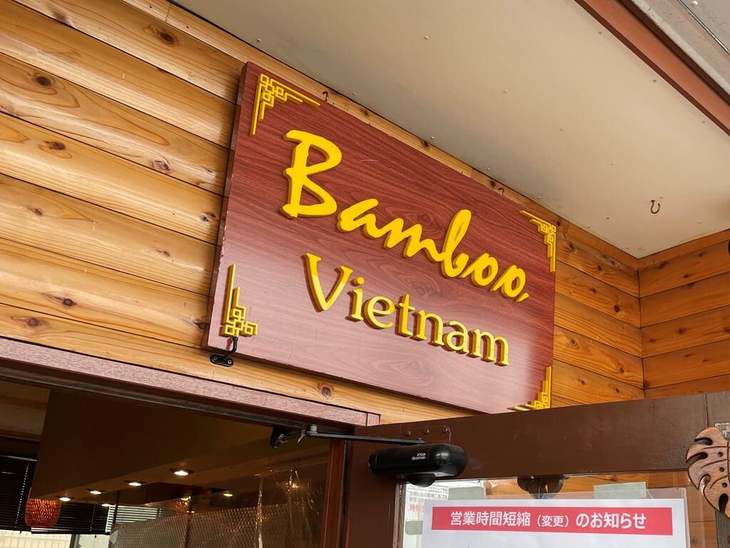 Bamboo Vietnam(バンブー ベトナム)